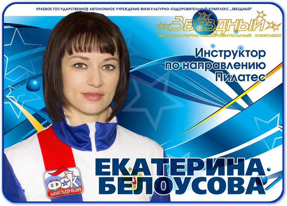 Белоусова