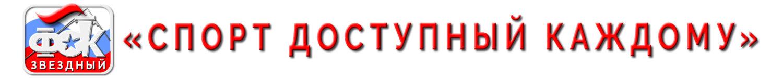 ФОК Звездный