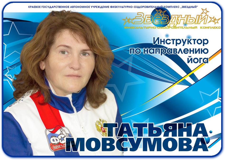 Мовсумова