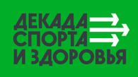 В Камчатском крае прошла декада спорта и здоровья