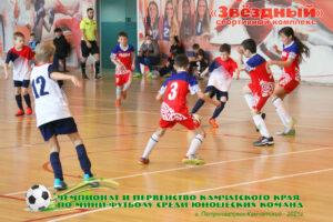Первенство КК  по мини-футболу среди юношеских команд в 2021 году - 23.01.2021