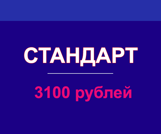 "Тариф ""Стандарт"""