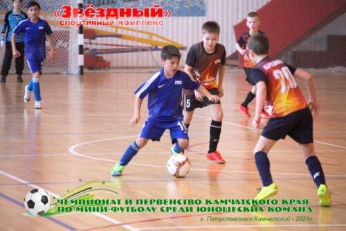 Первенство Камчатского края по мини-футболу среди юношеских команд в 2021 году/ 23/01/2021